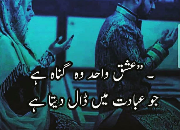 Amazing Poetry- New Poetry in Urdu- Best Urdu Poetry in the World