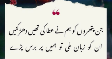 loving poetry- Amazing Poetry-Best Poetry Ever-New Poetry in Urdu