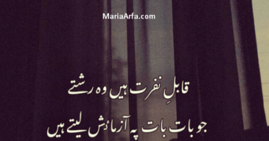 Urdu quotes for human-Urdu quotes latest images-Amazing Urdu Quotes