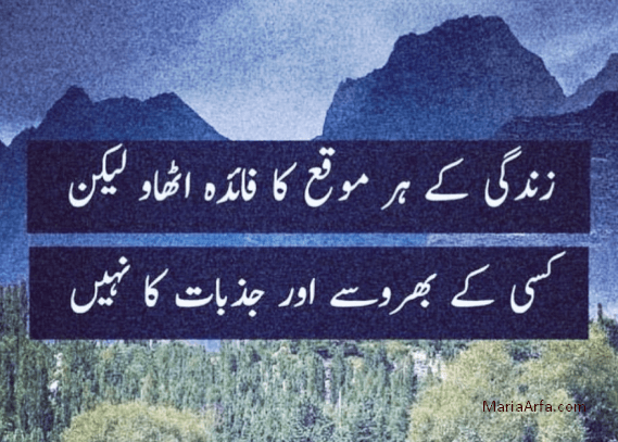 Urdu quotes for boys and girls-Urdu quotes latest images