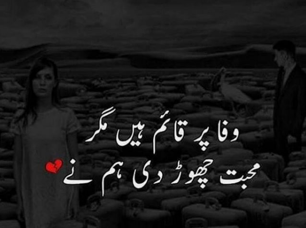 Best Poetry Ever-Best Urdu Poetry in the World-Short Poetry in Urdu