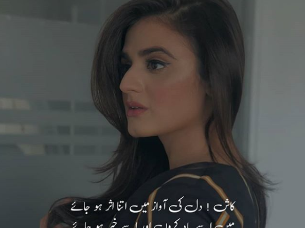 Amazing Poetry- Best Poetry Ever- New Poetry in Urdu- Hira Mani Poetry
