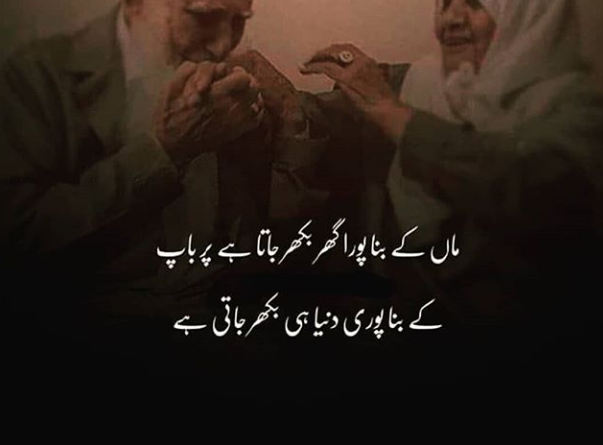 Urdu quotes for woman-Urdu quotes for man-Hindi quotes for woman