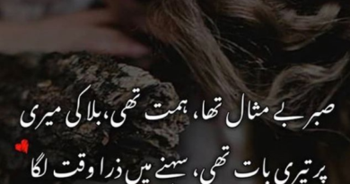 Amazing Poetry- Best Poetry Ever- New Poetry in Urdu- Ashar in Urdu