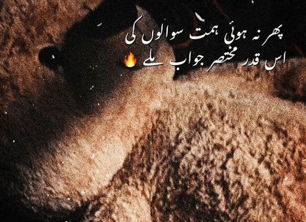 Short Poetry in Urdu-Ashar in Urdu-urdu poetry-urdu poetry images