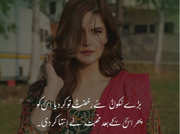 Urdu Shayari on Love-Amazing Poetry- Dosti Shayari-Friendship Shayari