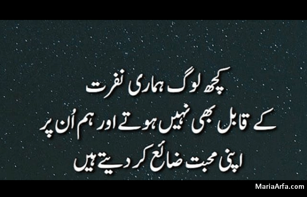 Best Poetry Ever-Best Urdu Poetry in the World-Ashar in Urdu