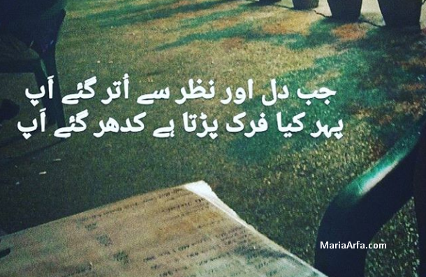 New Poetry in Urdu-Best Urdu Poetry in the World-Short Poetry in Urdu