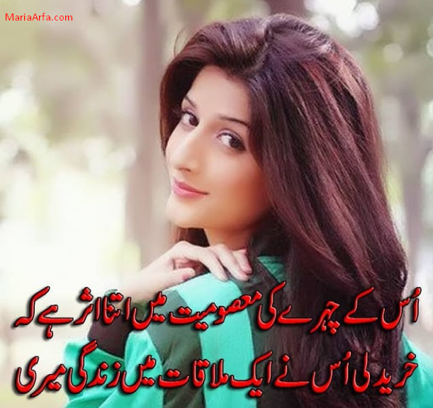 Best shayri for love-Love shayari-Love shayari sms hindi