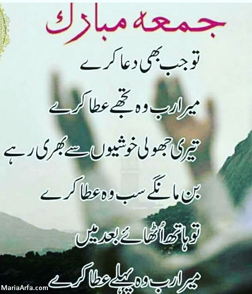 Ashfaq ahmed quotes-Amazing quotes-Jumma mubarak quotes