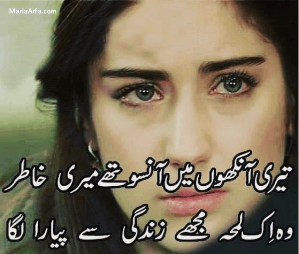 Girlfriend shayari sad- Sad shayari for gf- Best Sad shayari