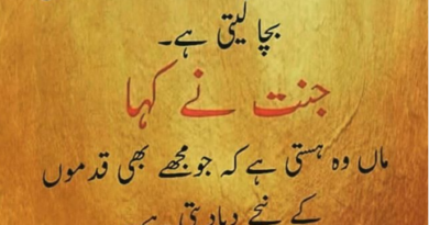 Whatsapp status in urdu-Sad status in urdu-Ashfaq ahmed quotes