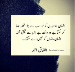 Ashfaq ahmed quotes-quotes images-Amazing quotes in urdu