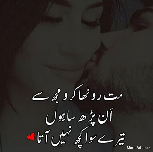 Romantic shayari-New love shayari-Love shayari for gf-Girlfriend shayari