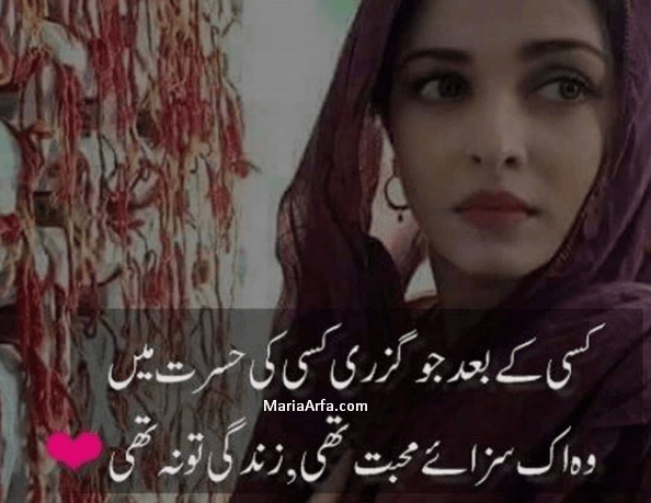 Sad Poetry 2020-poetry urdu sad-Sad Poetry on Eid-John Elia Sad Poetry