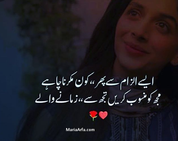 Best love shayari- Love shayari in hindi- urdu shayari on love