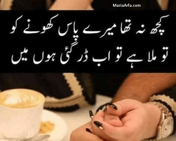 Sad poetry in urdu-Sad shayari in urdu- Sad love photos