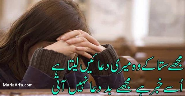 Sad poetry in urdu-Sad shayari in urdu-Sad poetry-Sad poetry for lover