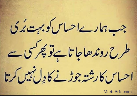 Aqwal zareen in urdu-Amazing quotes in urdu-Jumma mubarak quotes