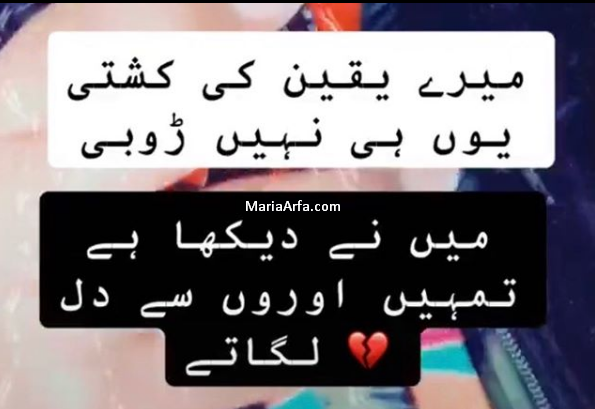Poetry Sad-Sad Urdu Poetry-Urdu Poetry Sad-Sad Poetry in Urdu