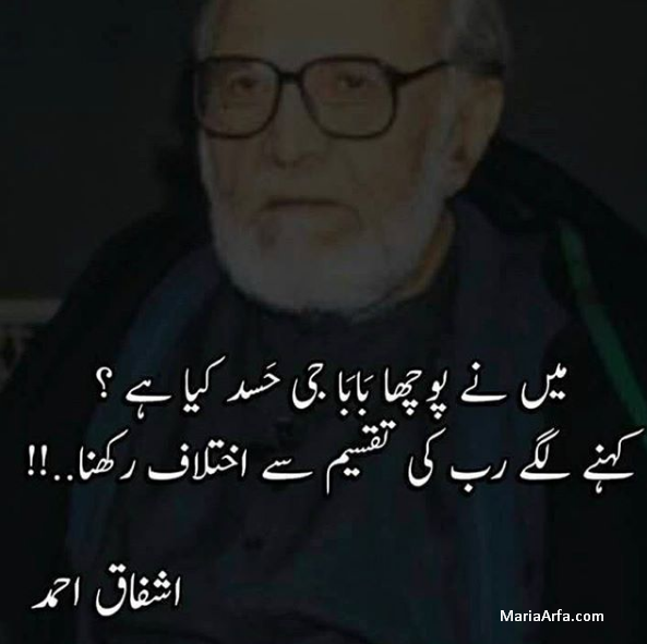 Islamic Quotes-Islamic quotes in urdu-Islamic quotes-Quotes about Islam