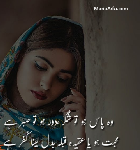 poetry sms-2 line poetry-2 line poetry in urdu-2 line poetry in urdu font