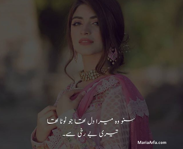 Sad poetry urdu-Sad Urdu Poetry-Urdu Poetry Sad-sad poetry for girls