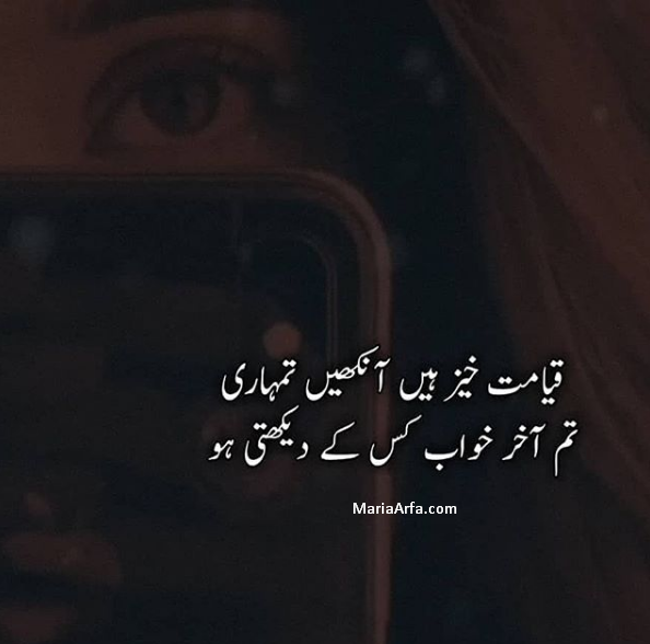 John elia-Iqbal Poetry-Urdu Poetry Love-Love shayari urdu-poetry love