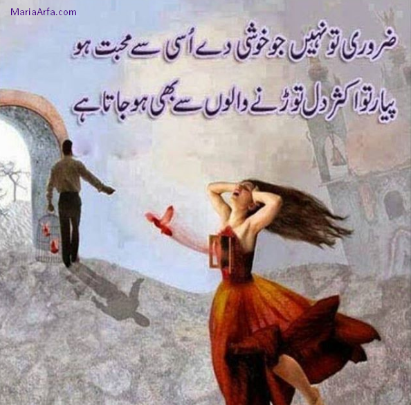 Sad Shayari in Urdu-Sad poetry for girls-Sad poetry sms-Sad shayari urdu