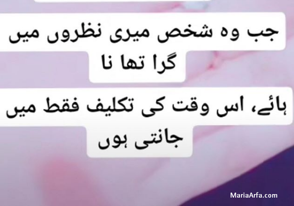 Sad poetry sms-Sad shayari urdu-Very sad poetry in urdu