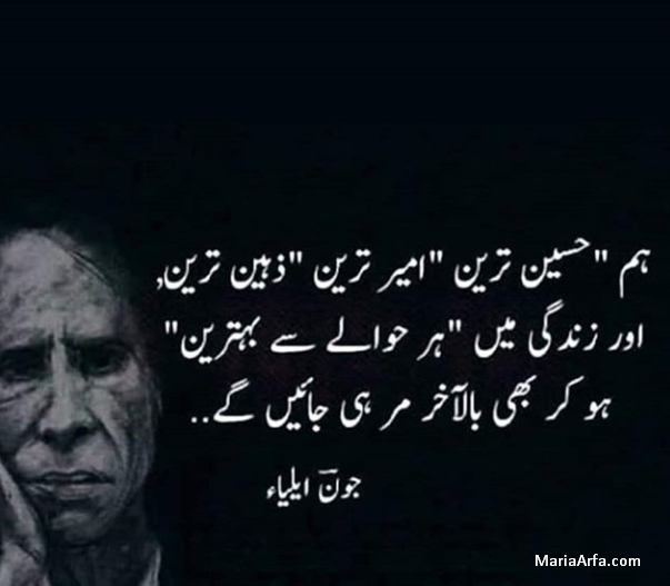 Life quotes in urdu-Best quotes in urdu-Jaun Elia quotes-Mirza ghalib