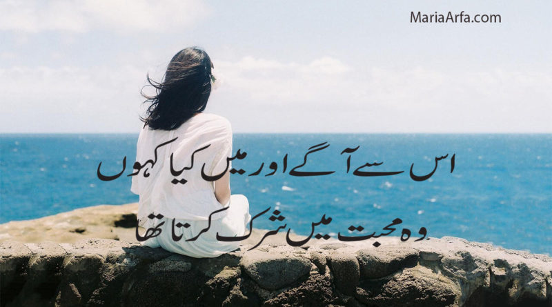 Sad Shayari in Urdu-poetry in urdu-Sad poetry for boys-Sad poetry for girls