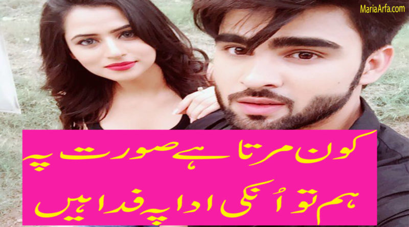 Best Urdu Poetry-Best Poetry in Urdu-2 line poetry in urdu font