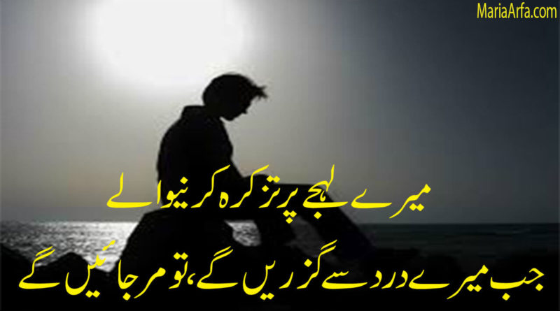 Sad Urdu Poetry-Urdu Poetry Sad-Poetry Urdu Sad-Sad Shayari in Urdu
