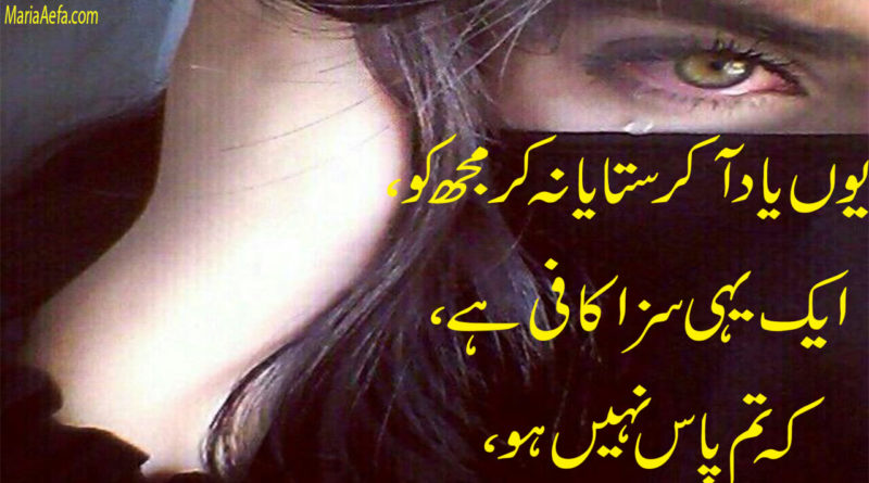 Sad Poetry in Urdu sms-Very Sad Poetry in Urdu Images-Urdu shayari sad
