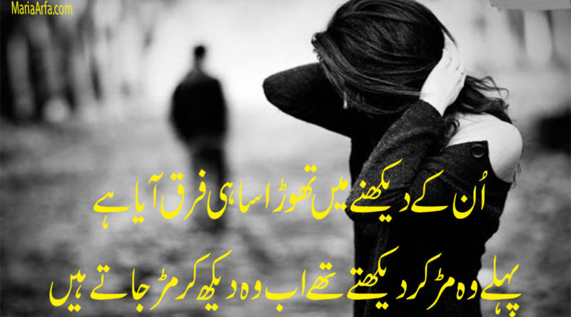 Poetry Urdu Sad-Sad Shayari in Urdu-Full sad poetry-Sad poetry in urdu