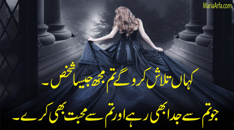 Urdu shayari images sad-Best love shayari in urdu-Girlfriend shayari