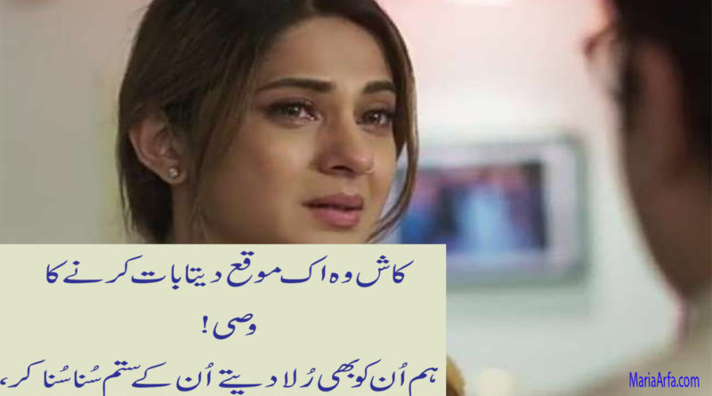 Sad poetry-Sad poetry for lover-Sad poetry of love-Sad poetry