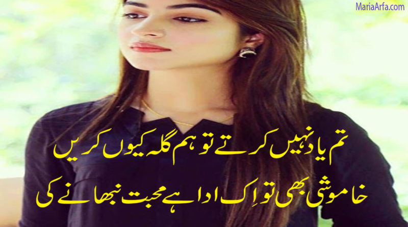 Urdu shayari images sad-Best love shayari in urdu-Poetry urdu
