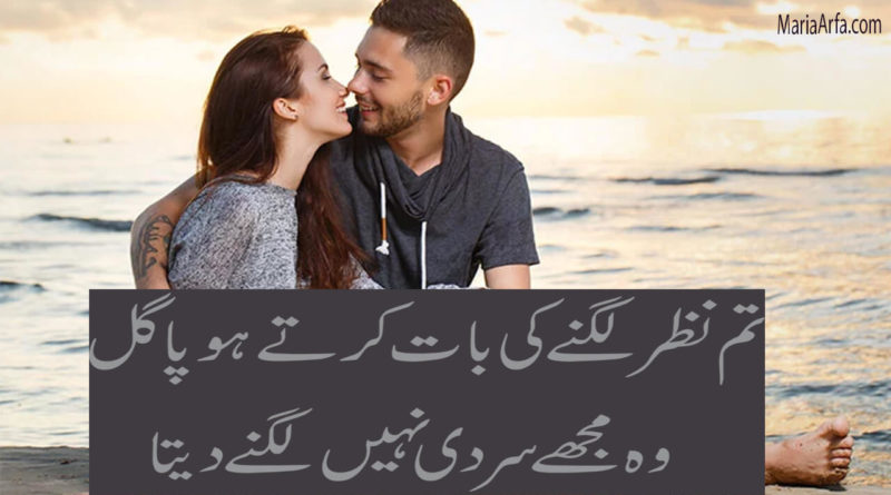 Love shayari urdu-December poetry-Romantic Poetry in Urdu-Love Poetry