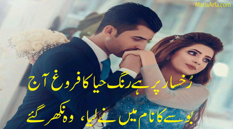 Poetry Love-Urdu love poetries-Love shayari urdu-Best american poets