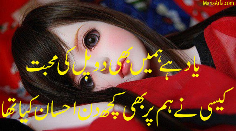 Urdu Poetry Sad-Sad Poetry in Urdu-Poetry Urdu Sad-Very sad poetry