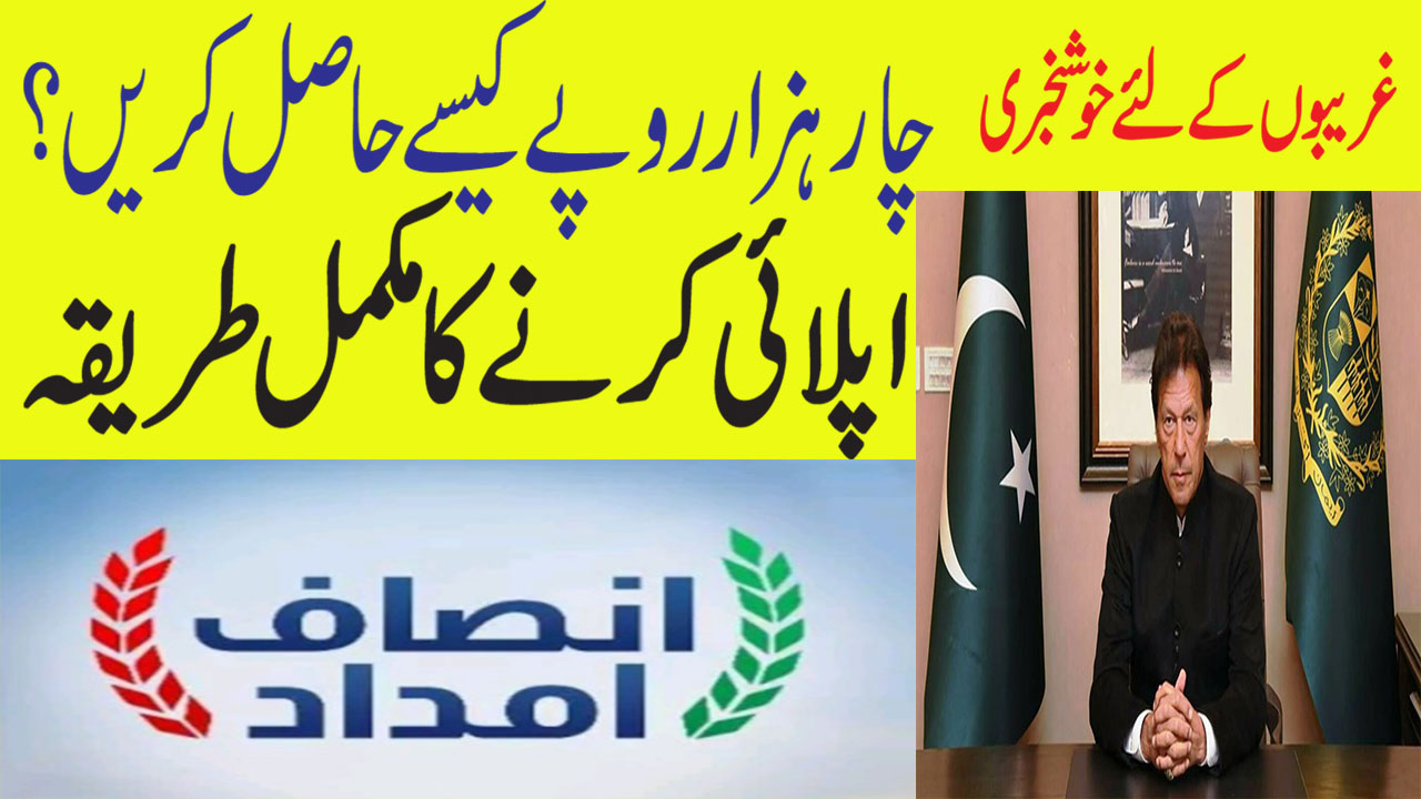 Insaf Imdad-how to Register Insaf Imdad-Insaf Imdad Application-Apply to Insaf Imdad