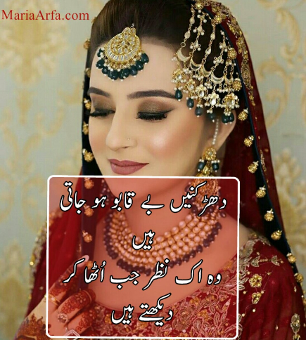 Poetry love-Love poetry in urdu-Poetry Love-Urdu love poetries