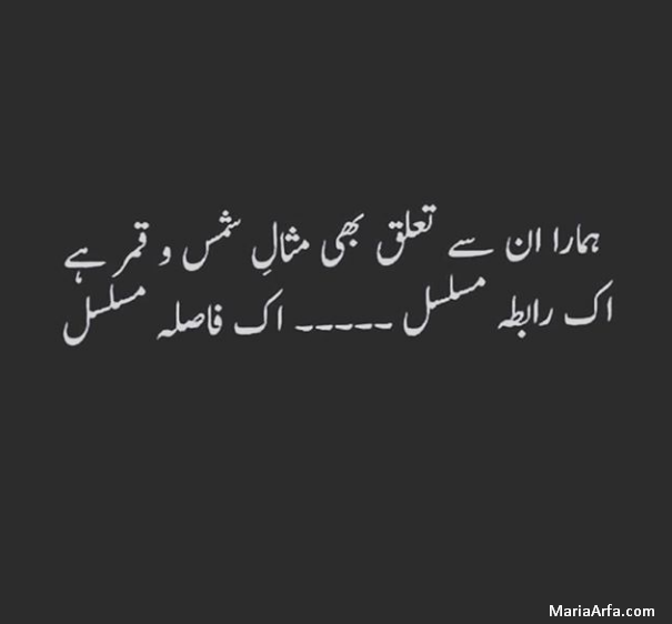 Best Poetry in Urdu-English Poetry-Friendship Poetry-Poetry sms