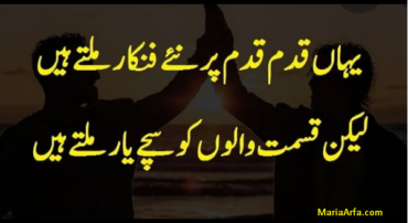 2 line poetry in urdu font-2 line urdu poetry-Nafrat poetry