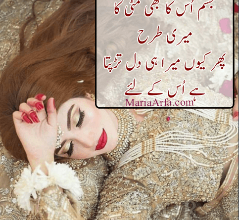 2 line poetry-2 line poetry in urdu-Two lines poetry-Urdu shayari