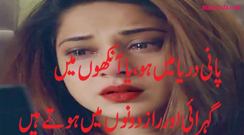 Urdu Poetry Sad-Poetry Urdu Sad-Sad Shayari in Urdu-Very sad poetry