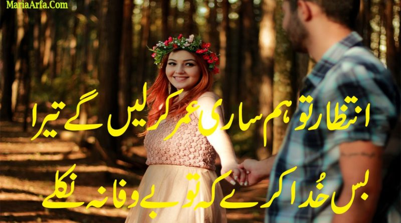 Best Urdu Poetry-2 line poetry in urdu font-2 line urdu poetry-Urdu shayari