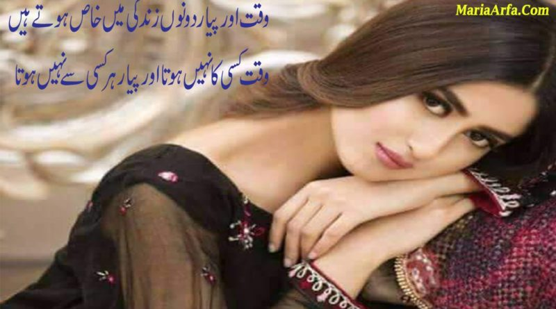 Best Poetry-Best Poetry in Urdu-Friendship Poetry-2 line poetry in urdu